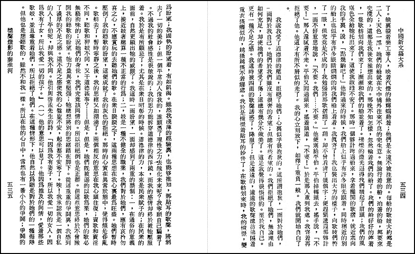 japanese vertical writing