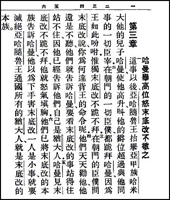 Hanging verse numbers in top-to-bottom RTL text (Chinese)
